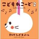 CD/こどもれこーど 2/きんかうぃずあよーん/ONPQ-1005