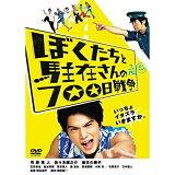 【取寄商品】 DVD/ぼくたちと駐在さんの700日戦争/邦画/GADSX-1221