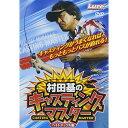 【取寄商品】 DVD/キャスティングマスター/趣味教養/NGB-291