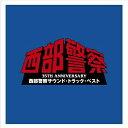 CD/35TH ANNIVERSARY 西部警察サウンド・トラック・ベスト/オリジナル・サウンドトラック/TECE-3243