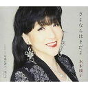 CD/さよならはまだよ/写真の君へ/まだよ (歌詞カード、メロ譜付)/水木翔子/TKCA-91312