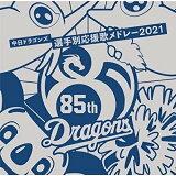 CD/中日ドラゴンズ選手別応援歌メドレー 2021/中日ドラゴンズ応援団/TNK-47 [3/30発売]