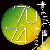 CD/青春歌年鑑デラックス'70〜'74/オムニバス/UICZ-8080