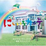 CD/テレビ朝日系木曜ドラマ にじいろカルテ オリジナル・サウンドトラック/ワンミュージック/VPCD-86364