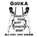 サプライズWEBで買える「★CD/業火 1993-2007 全音源集/GOUKA/BTR-103」の画像です。価格は2,750円になります。