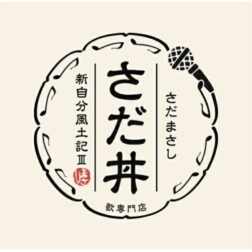 CD/さだ丼〜新自分風土記III〜(歌詞付)/さだまさし/VICL-65489