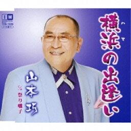 CD/横浜の出逢い c/w祭り囃子/山本巧/YZIM-15006