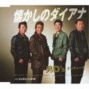 CD/懐かしのダイアナ C/W ジェラシーLOVE/男D's/YZME-15035