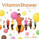 CD/ビタミンシャワー (CD+...