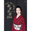 BD/坂本冬美 35th Music Video Collection(Blu-ray)/坂本冬美/UPXY-6086