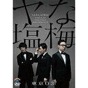 DVD/第22回東京03単独公演 ヤな塩梅/趣味教養/SSBX-2693