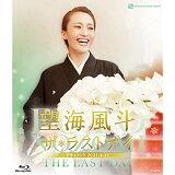 【取寄商品】 BD/望海風斗 「ザ・ラストデイ」(Blu-ray)/趣味教養/TCAB-152