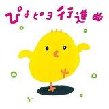 CD/ぴよピヨ行進曲 ひろみち&たにぞう 0・1・2さいだってキメルぜ! うんどう会&はっぴょう会 (解説付)/ひろみち&たにぞう/KICG-8356