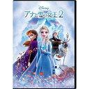 DVD/アナと雪の女王2 (数量限定版)/ディズニー/VWDS-6983
