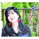 CD/ジョニーとマリーの物語/こんな時代のせいにして (歌詞カード、メロ譜付)/水木翔子/TKCA-91362