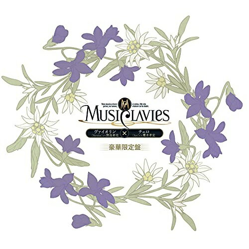 CD, アニメ CDMusiClavies DUO -- ()MusiClaviesYCCS-10103