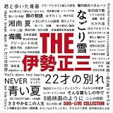CD / 伊勢正三 / THE 伊勢正三 / FLCF-4523