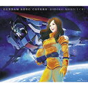 CD/GUNDAM SONG COVERS/森口博子/KICS-3790