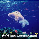 ★CD/オムニバス/ジブリ meets Lovers Reggae/UPCH-1732