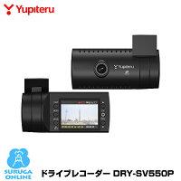 ユピテル ドライブレコーダー DRY-SV550P Gセンサー搭載ブラケット一体型ドラレコ【プラス1年保証で安心】
