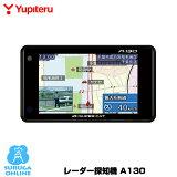 ユピテル GPS & レーダー探知機 A130 ワンボディタイプ アラートCGとPhotoの新警報【安心の日本製】【プラス1年保証で安心】
