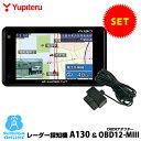 ユピテル GPS & レーダー探知機 A130+OBDIIアダプター・OBD1...