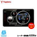 GPSレーザー&レーダー探知機 ユピテル A350α【日本製...