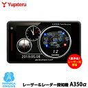 GPSレーザー&レーダー探知機 ユピテル A350α【日本製】 業界...