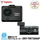 ユピテル 前後2カメラ ドライブレコーダー DRY-TW7500dP FULL HD高画質録画&GPS&HDR搭載ドラレ