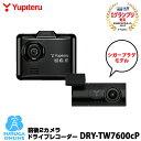 【新発売】ユピテル 前後2カメラ ドライブレコーダー DRY-TW7600cP ドラレコ【プラス1年保証で安心】【取説DLタイプ】超広角、FULL HD高画質録画、GPS&HDR&アクティブセーフティ搭載