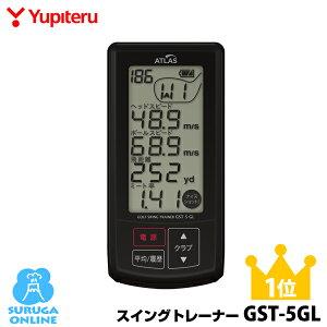 ユピテル ゴルフスイングトレーナー GST-5GL ヘッドスピード+ボールスピード+推定飛距離+ミート率測定器【プラス1年保証で安心】