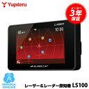 ユピテル レーザー&レーダー探知機 LS100 日本製&3年保証 新型光オービス・レーザー式移動オー ...