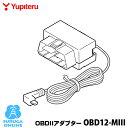 ユピテル OBDIIアダプター OBD12-MIII【A350a A320 A220 A520...
