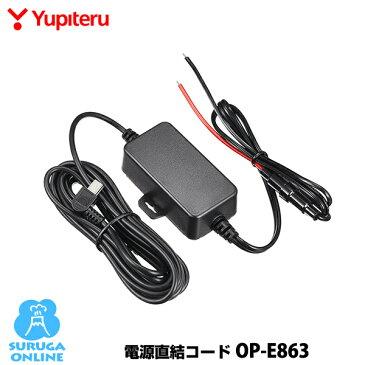 ユピテル 電源直結コード OP-E863(本体と同梱可)