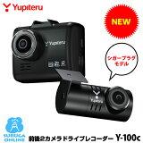 ユピテル 前後2カメラ ドライブレコーダー Y-100c 夜間も鮮明STARVIS搭載 SUPER NIGHTモデル FULL HD高画質録画、GPS&HDR搭載【プラス1年保証で安心】【取説DLタイプ】