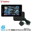 ユピテル GPS & レーダー探知機 Z270Csd+OBD...