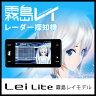 ユピテル 霧島レイ レーダー探知機 Lei Lite アニメーション+ボイス(沢城みゆき)+わかむらP 3Dモデリング