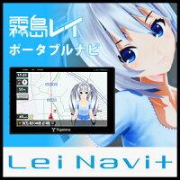 ユピテルポータブルカーナビゲーションLeiNavi+