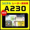 【安心の2年保証】ユピテルGPS&レーダー探知機A230