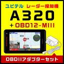 【店内ポイント5倍(1/28 9:59:59まで)】ユピテル GPS & レーダー探知機 A320+OBDIIアダプター・OBD12-MIIIセット【安心の日本製】GWR303sd同等品