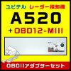 ユピテルレーダー探知機A520+OBDIIアダプター・OBD12-MIIIセット