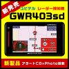 【安心の2年保証】ユピテルGPS&レーダー探知機GWR403sd