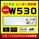 【500円引きクーポン】ユピテル GPS & レーダー探知機...