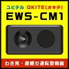 YUPITERU(ユピテル)わき見・居眠り運転警報器OKITE(オキテ)EWS-CM1