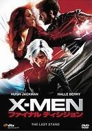 【中古】洋画DVD X-MEN:ファイナルディシジョン('06米)【10P24Aug12】【画】