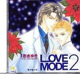 【中古】CDアルバム LOVE MODE 2/志水ゆき【10P18May11】【画】