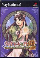 【中古】PS2ソフト ヴィオラートのアトリエ 〜グラムナートの錬金術士2〜 [通常版]【P19Jul15...