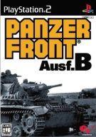 【中古】PS2ソフト パンツァーフロント Ausf.B【05P23Sep15】【画】