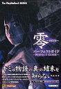 【8月17日9:59まで送料無料】【中古】ゲーム攻略本 PS2 零〜zero〜 パーフェクトガイド