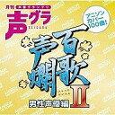 【中古】アニメ系CDオムニバス/百歌声爛〜男性声優編2